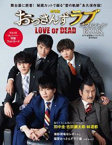 おっさんずラブ<劇場版>~LOVE or DEAD~ オフィシャルBOOK