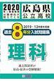 広島県公立高校過去8年分入試問題集理科 2020