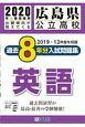 広島県公立高校過去8年分入試問題集英語 2020