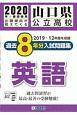 山口県公立高校 過去8年分入試問題集 英語 2020