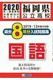 福岡県公立高校 過去8年分入試問題集 国語 2020 2019~2012年度を収録