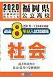 福岡県公立高校 過去8年分入試問題集 社会 2020 2019~2012年度を収録