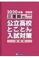 三重県公立高校と・こ・と・ん入試対策問題集 別冊過去問にチャレンジ! 2020