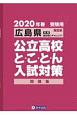 広島県公立高校と・こ・と・ん入試対策問題集 2020 別冊過去問にチャレンジ!