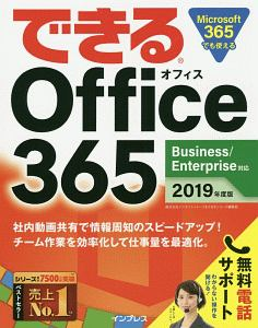 できるOffice365 Business/Enterprise対応 2019