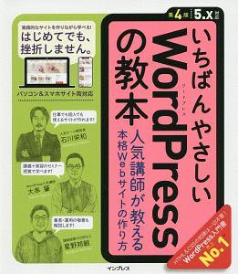 いちばんやさしいWordPressの教本<第4版> 5.0x対応