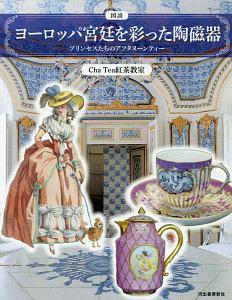 図説 ヨーロッパ宮廷を彩った陶磁器