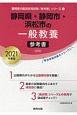 静岡県・静岡市・浜松市の一般教養 参考書 2021 静岡県の教員採用試験「参考書」シリーズ2