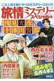 旅情ミステリースペシャル 名探偵 浅見光彦&警視庁 十津川警部 (7)