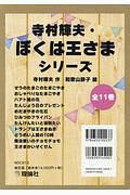 寺村輝夫・ぼくは王さまシリーズ 全11巻