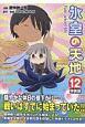 氷室の天地 Fate/school life<特装版> (12)