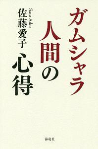 佐藤愛子『ガムシャラ人間の心得』