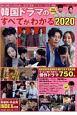 韓国ドラマのすべてがわかる 2020