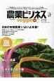 農業ビジネスveggie 2019夏 売れる野菜 儲かる農業 IoTにも強くなる(26)