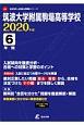 筑波大学附属駒場高等学校 2020 高校別入試過去問題シリーズA2