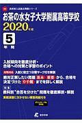 お茶の水女子大学附属高等学校 2020 高校別入試過去問題シリーズA4
