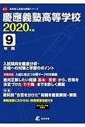慶應義塾高等学校 2020 高校別入試過去問題シリーズA11