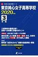 東京純心女子高等学校 2020 高校別入試過去問題シリーズA36