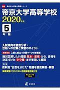 帝京大学高等学校 2020 高校別入試過去問題シリーズA60