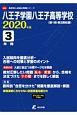 八王子学園八王子高等学校 2020 高校別入試過去問題シリーズA65