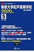 専修大学松戸高等学校 2020 高校別入試過去問題シリーズC2
