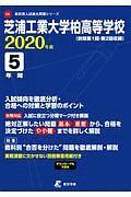 芝浦工業大学柏高等学校 2020 高校別入試過去問題シリーズC9
