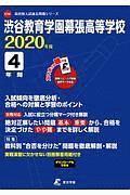 渋谷教育学園幕張高等学校 2020 高校別入試過去問題シリーズC16 英語リスニング問題音声データ付き