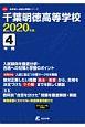 千葉明徳高等学校 2020 高校別入試過去問題シリーズC20