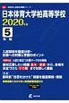 日本体育大学附属柏高等学校 2020 高校別入試過去問題シリーズC30