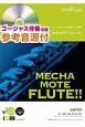 めちゃモテ・フルート Lemon ゴージャス伴奏音源収録 フルートプレイヤーのための新しいソロ楽譜
