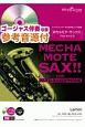 めちゃモテ・サックス アルトサックス Lemon ゴージャス伴奏音源収録 サックスプレイヤーのための新しいソロ楽譜