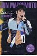 Zoom in 松本潤 (2)