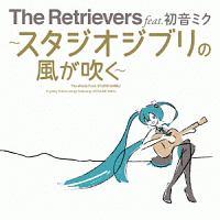 The Retrievers feat.初音ミク~スタジオジブリの風が吹く~