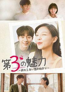 キム・ユネ『第3の魅力~終わらない恋の始まり~<韓国放送版>』
