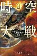 時空大戦 人類最後の惑星 (3)