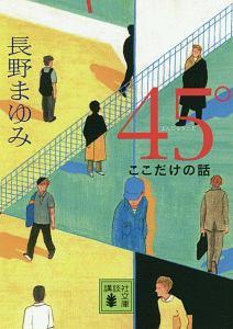 『45°』長野まゆみ