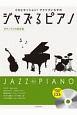 CDとセッション!アドリブいらずのジャズるピアノ ボサノヴァの超定番 模範演奏&伴奏CD付