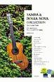 ギター独奏のためのサンバ&ボサノヴァ曲集 模範演奏CD付/ギター・タブ譜付