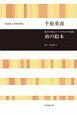 混声合唱とピアノのための組曲 南の絵本