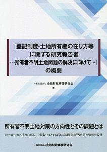 「登記制度・土地所有権の在り方等に関する研究報告書~所有者不明土地問題の解決に向けて~」の概要