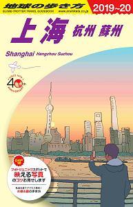 地球の歩き方 上海 杭州 蘇州 2019~2020