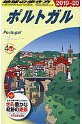地球の歩き方 ポルトガル 2019~2020