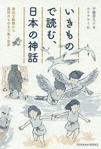 『いきもので読む、日本の神話』平藤喜久子