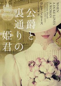 ロレイン・ヒース『公爵と裏通りの姫君』