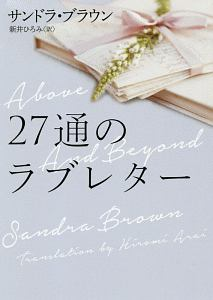 『27通のラブレター』サンドラ・ブラウン