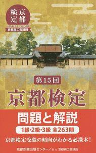 京都検定 問題と解説 第15回