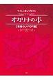 やさしく楽しく吹ける オカリナの本 【青春のJ-POP編】 女声三部合唱/ピアノ伴奏