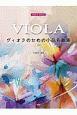 ヴィオラ・ソロ ヴィオラのための小品名曲集 ピアノ伴奏譜付き
