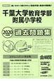 千葉大学教育学部附属小学校過去問題集 小学校別問題集<首都圏版> 2020