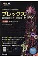プレックス 数学重要公式・定理集<文系版> 数学1・A・2・B 河合塾シリーズ